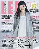 LEE(リー) 2019年 05 月号 [雑誌]