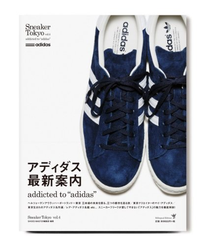 Sneaker Tokyo 最新号 表紙画像