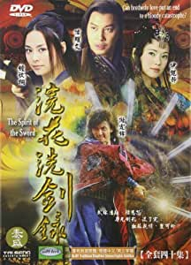 The Spirit of the Sword: The Complete TV Series