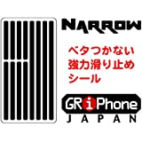 Anti-slip Decal,seal for iPhone, Android, etc. GRiPhone Narrow