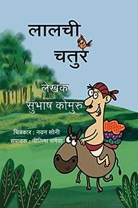 Lalchi Chatur (Hindi Edition)