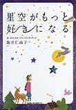 星空がもっと好きになる: ガールズ・スターウォッチング・ブック