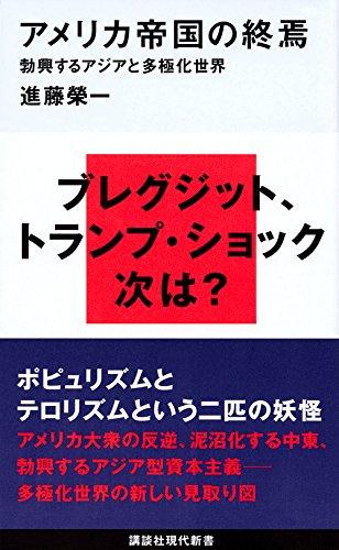 アメリカ帝国の終焉 勃興するアジアと多極化世界 (講談社現代新書)