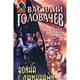 img - for The War with Genies / Voina S Dzhinnami [In Russian Language] book / textbook / text book