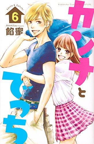 カンナとでっち(6) (講談社コミックス別冊フレンド)