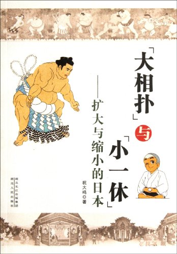 The sumo and Smart Ikkyu-san - to expand and shrink, Japan (Chinese Edition)