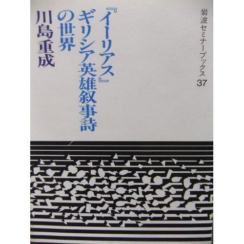 『イーリアス』ギリシア英雄叙事詩の世界 (岩波セミナーブックス)
