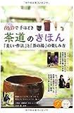 DVDで手ほどき 茶道のきほん 「美しい作法」と「茶の湯」の楽しみ方 (コツがわかる本!)