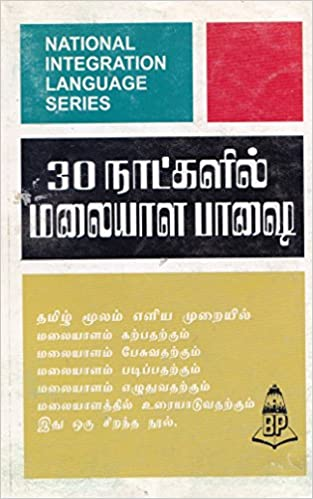 Learn Malayalam In 30 Days Through Tamil Pdf