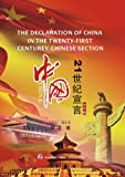 The Declaration of China in the Twenty-First Centurey*chinese Section, Xue, Qiu, 1631817035