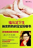 Pedicure: Granny Yang's Massage for Babies (Chinese Edition)