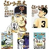 江川と西本 1-10巻 新品セット (クーポン「BOOKSET」入力で+3%ポイント)
