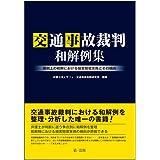 交通事故裁判和解例集―裁判上の和解における損害賠償実務とその傾向―