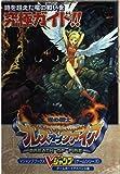 ブレスオブファイア―竜の戦士 (Vジャンプブックス―ゲームシリーズ)