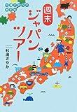 週末ジャパンツアー (杉浦さやかの旅手帖)