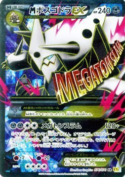 Pokemon juego de cartas XY M Bosugodora EX (SR) / Gaia ...