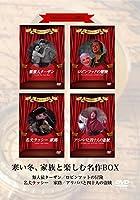 【Amazon.co.jp限定】寒い冬、家族と楽しむ名作BOX [DVD]