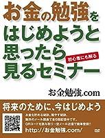 【Amazon.co.jp限定】お金の勉強をはじめようと思ったら見るセミナー [DVD]