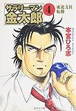 4 joining active hen Salaryman Kintaro (Shueisha Paperback - comic version) (2005) ISBN: 408618270X [Japanese Import]