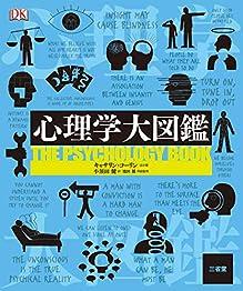 心理学大図鑑 三省堂大図鑑シリーズの書影