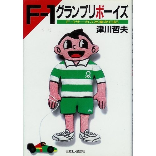 F-1 Grand Prix Boys-F-1 Circus tour travel diary (1988) ISBN: 4062034875 [Japanese Import]