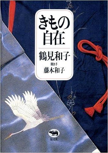 Book's Cover of きもの自在 (日本語) 単行本 – 1993/12/1