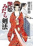 艶姫 みだら剣法 (コスミック・時代文庫)