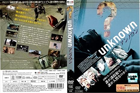 Amazon.co.jp | unknown アンノ...