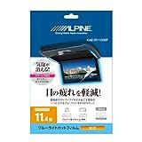 Alpine 11.4-inch rear vision for the Blue Light cut film KAE-R1100BF