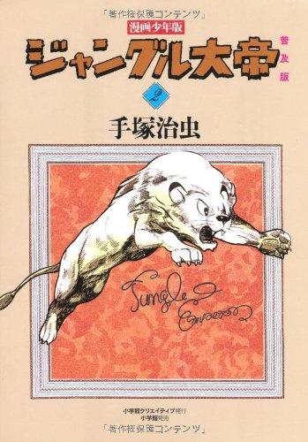 ジャングル大帝 漫画少年版 2 普及版