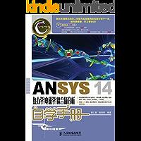 ANSYS 14热力学/电磁学/耦合场分析自学手册 (CAD/CAM/CAE自学手册)