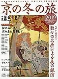別冊旅の手帖 2019年 01 月号 [雑誌]