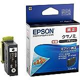 EPSON 純正インクカートリッジ KUI-BK-L ブラック 増量タイプ