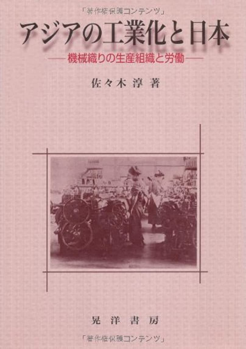 発生療法警察通商産業政策史1980‐2000〈9〉産業技術政策