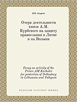 Book Essay on activity of the Prince AM Kurbskii for protection of Orthodoxy in Lithuania and Volhynia (Russian Edition)