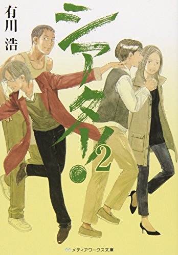 シアター!〈2〉 (メディアワークス文庫)