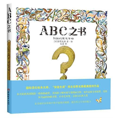 Download Anno's Alphabet (Chinese Edition) pdf