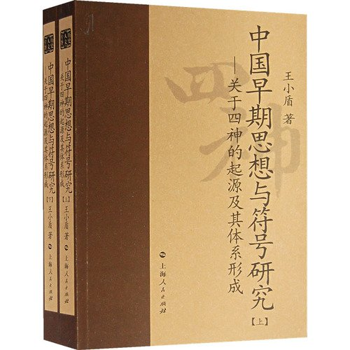 study of early Chinese thought and symbol: the origin of God on its system of four-form (Set 2 Volumes) (Paperback)