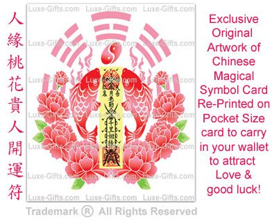 Kose Vital Age Q10 Anti Aging Toner 10 OZ Large & Original Artwork Chinese Love Spell Symbol Pocket Card Gift Set