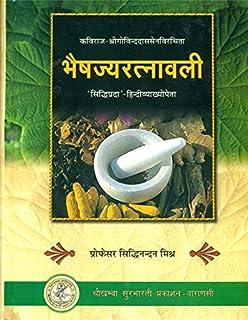 Bhaishajya Ratnavali Ebook