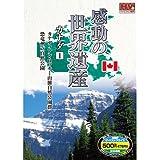 感動の世界遺産 カナダ 1 WHD-5124 [DVD]