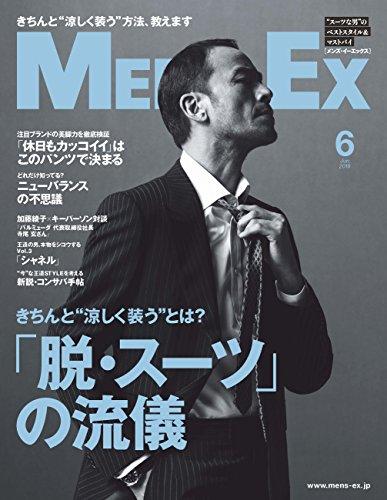MEN'S EX 2018年6月号 大きい表紙画像