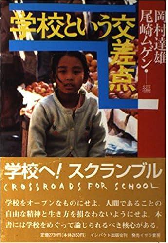 学校という交差点 | 岡村 達雄, ...