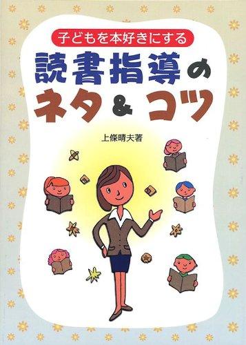 子どもを本好きにする 読書指導のネタ&コツ