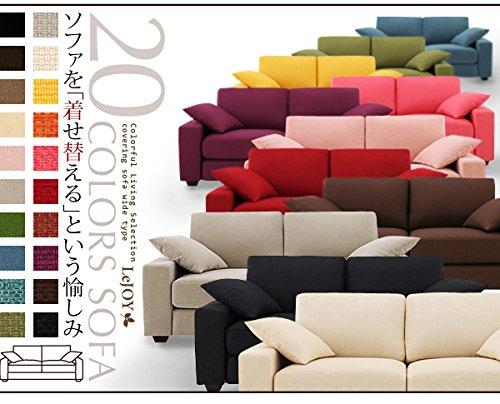 【Colorful Living Selection LeJOY】リジョイシリーズ:20色から選べる!カバーリングソファワイドタイプ 【Aセット】1人掛け+3人掛け サンレッド/ナチュラル   B008ES732I