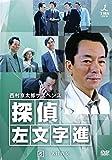 西村京太郎サスペンス 探偵 左文字進 5 [レンタル落ち]