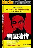 曾国藩传 (博集历史典藏馆)