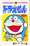 Doraemon 3 (Tentomushi Comics) (Japanese Edition)