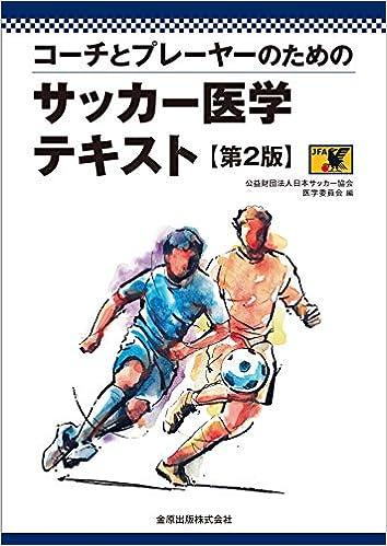 Book's Cover of コーチとプレーヤーのための サッカー医学テキスト 第2版 (日本語) 単行本 – 2019/2/26
