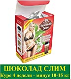 Chocolate Slim for weight loss, fat burner drink 100% шоколад слим (800g /28.21 oz) Review